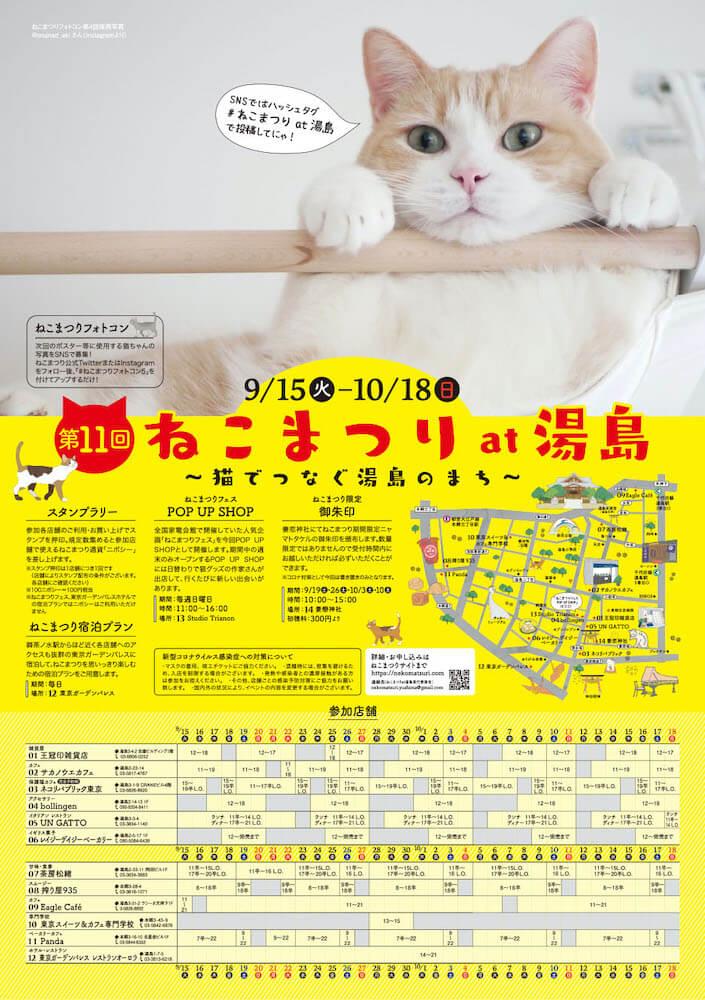 猫イベント「第11回ねこまつり at 湯島」の公式ポスター