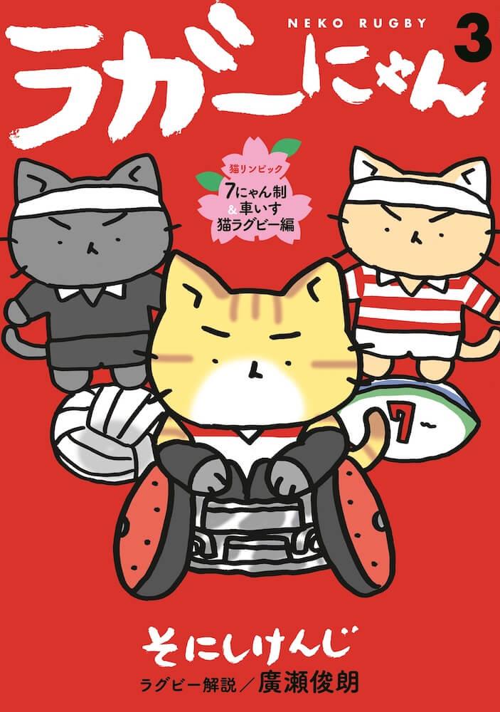 ラグビー×猫まんが『ラガーにゃん』単行本第3巻の表紙イメージ by そにしけんじ