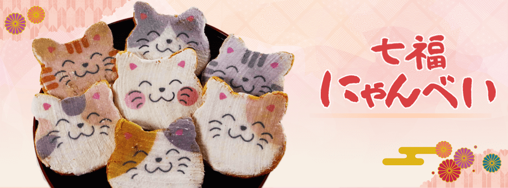 みなとやが販売する猫の顔がプリントされたお煎餅ギフト「七福にゃんべい」