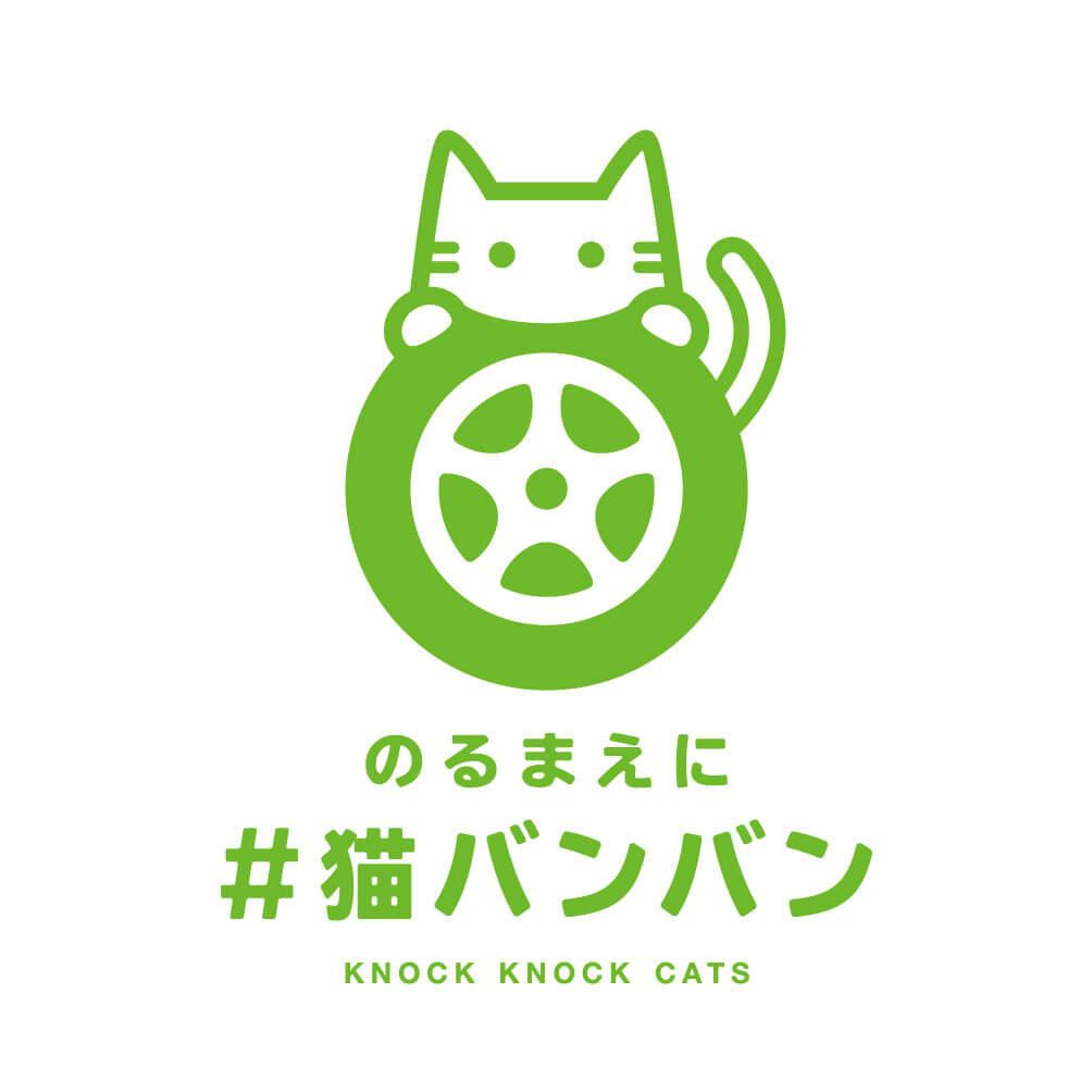 「猫バンバン」プロジェクトのロゴイメージ