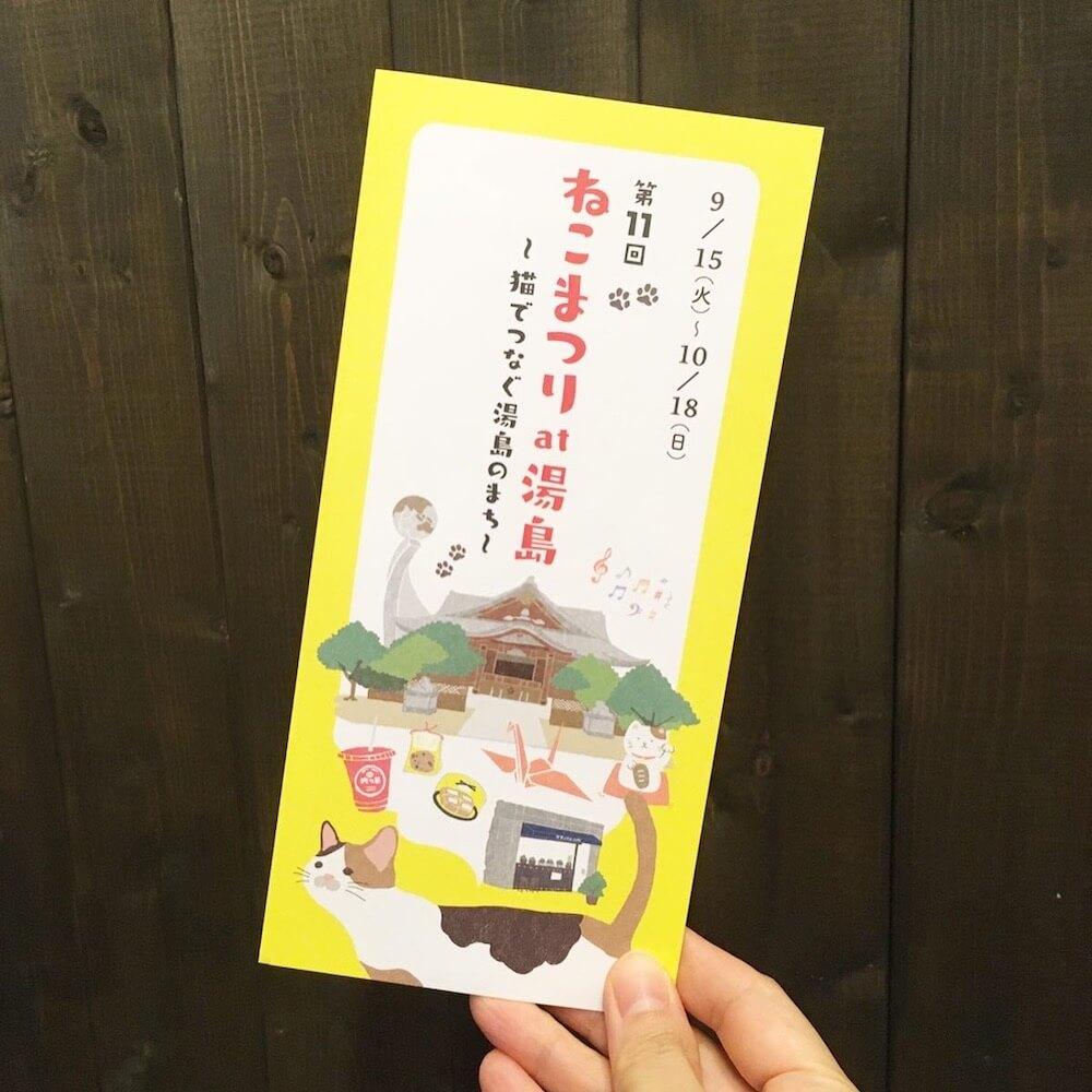 「第11回ねこまつり at 湯島」の公式パンフレット(表面)