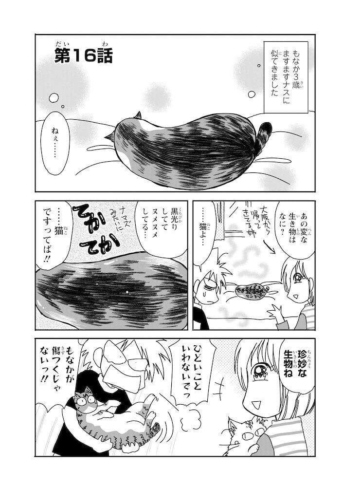 漫画家うぐいすみつる×姉TONOの交流シーン by 漫画「おふとりさま猫日和」のサンプル