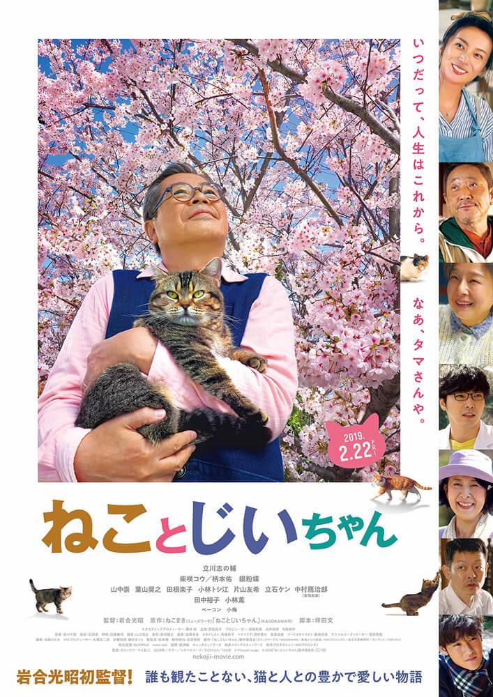 岩合光昭初監督作品の映画「ねことじいちゃん」のメインビジュアル