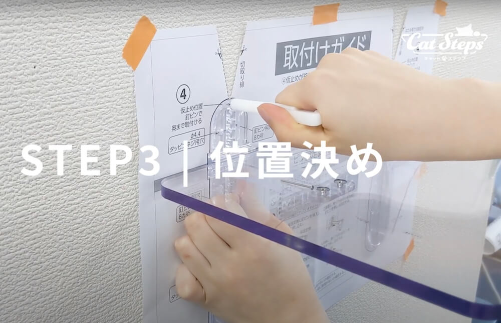 透明キャットステップの取り付け解説動画 スクリーンショット