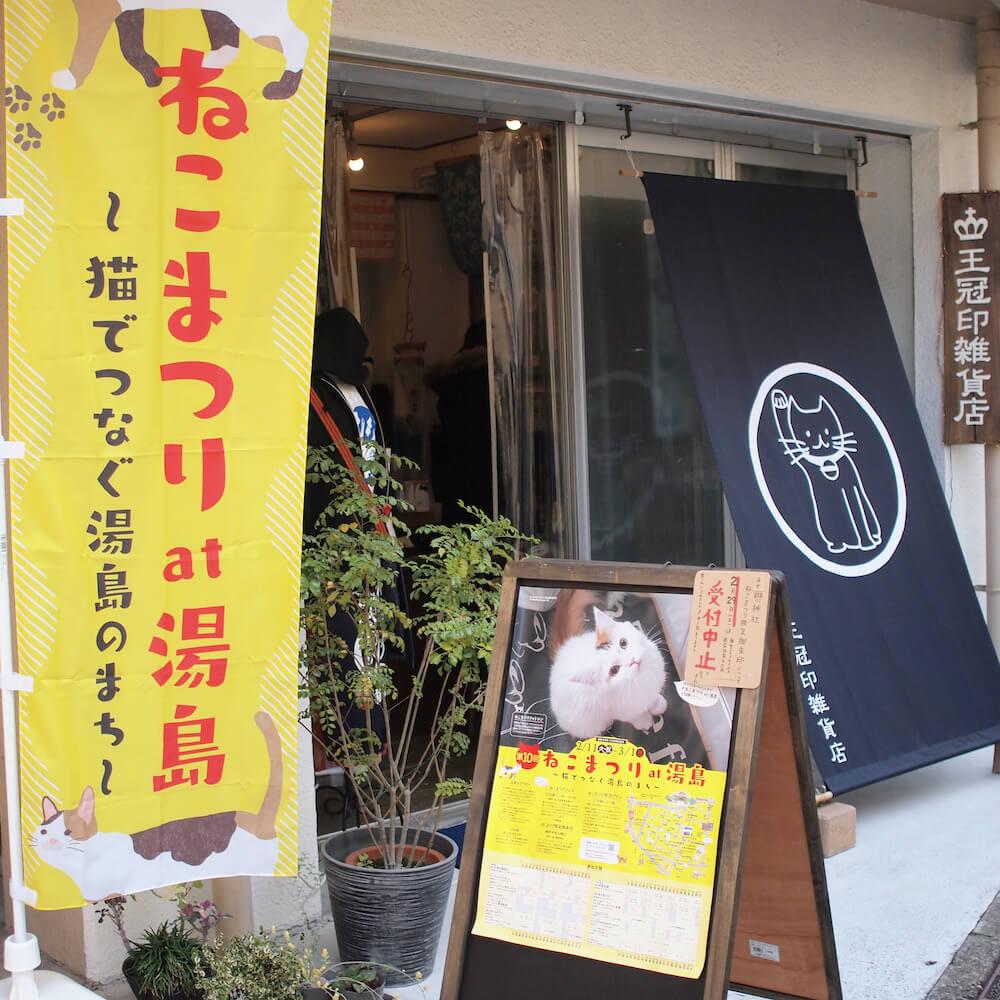 王冠印雑貨店での「ねこまつり at 湯島」開催風景