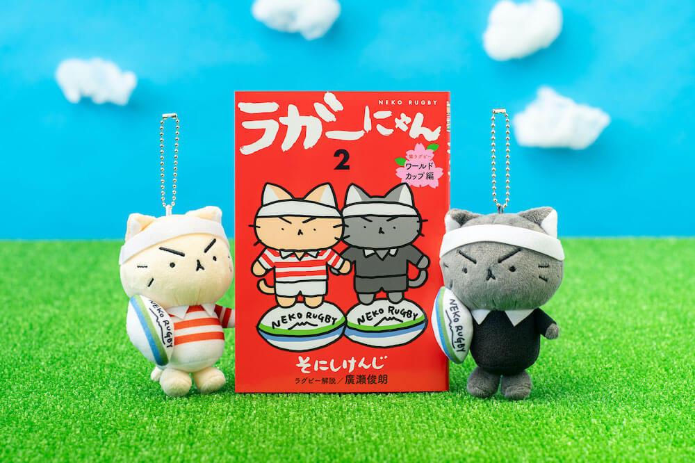 猫のラグビー漫画『ラガーにゃん』のぬいぐるみストラップ