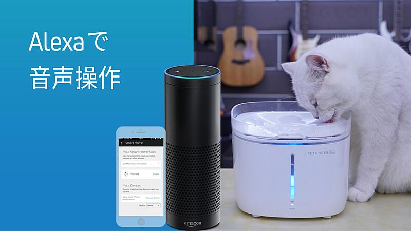 Amazon Alexa搭載のスマートスピーカーで操作できる給水器「Fresco Ultra(フレスコ ウルトラ)」