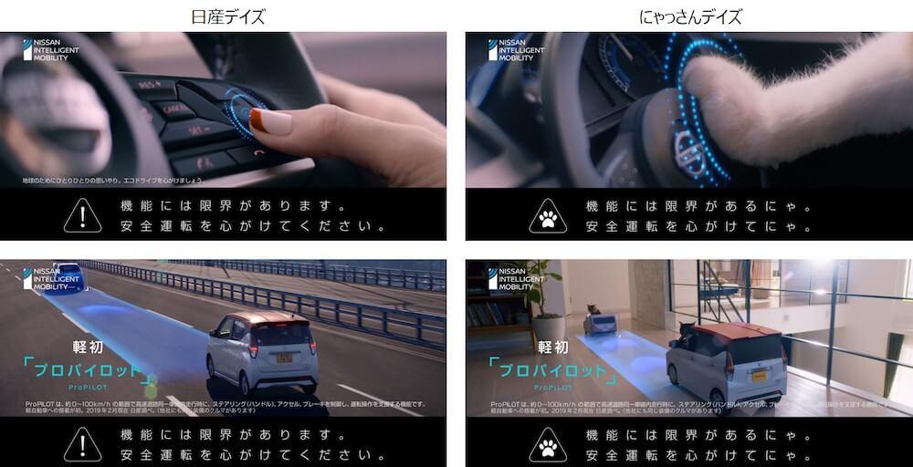 プロパイロット機能の紹介映像 by 日産デイズ(DAYZ) × にゃっさんデイズ