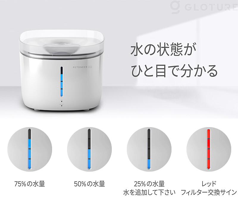 本体正面のLEDインジケーターで水位やフィルター交換時期を把握できるスマート給水器「Fresco Ultra(フレスコ ウルトラ)」