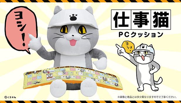 「ヨシ!」のポーズを再現できる仕事猫のPCクッション