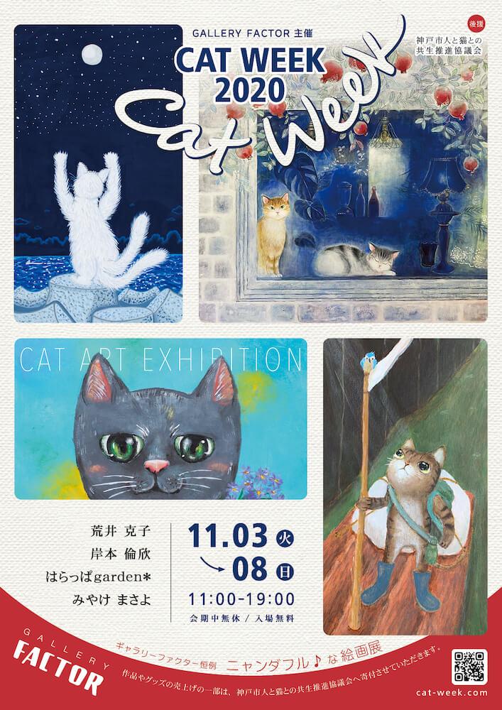 猫をテーマにした絵画展「CAT WEEK(キャットウィーク) 2020」のメインビジュアル