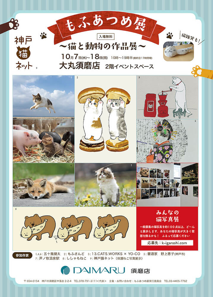 猫を中心とした動物の写真やイラスト作品を展示する「もふあつめ展」 in 大丸須磨店