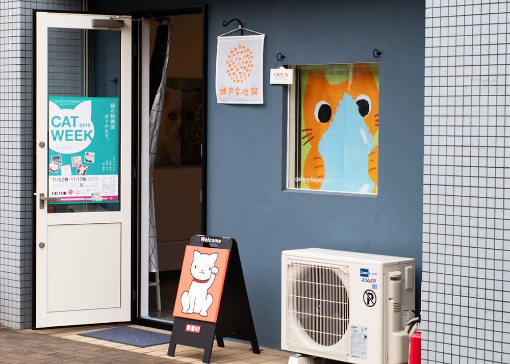 神戸・鷹取駅近くにあるギャラリー、GALLERY FACTOR(ギャラリーファクター)の外観