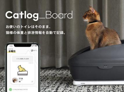 猫の成長記録やダイエット管理も!猫トイレの下に置くだけで使えるスマートデバイス「Catlog Board(キャトログボード)」が登場