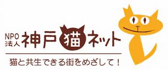 神戸近郊で地域猫活動を行っている「神戸猫ネット