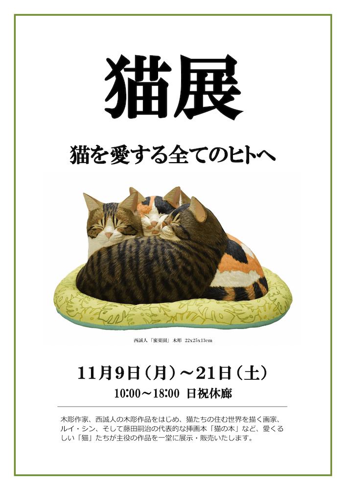 猫のアート作品を展示販売するイベント「猫展」メインビジュアル