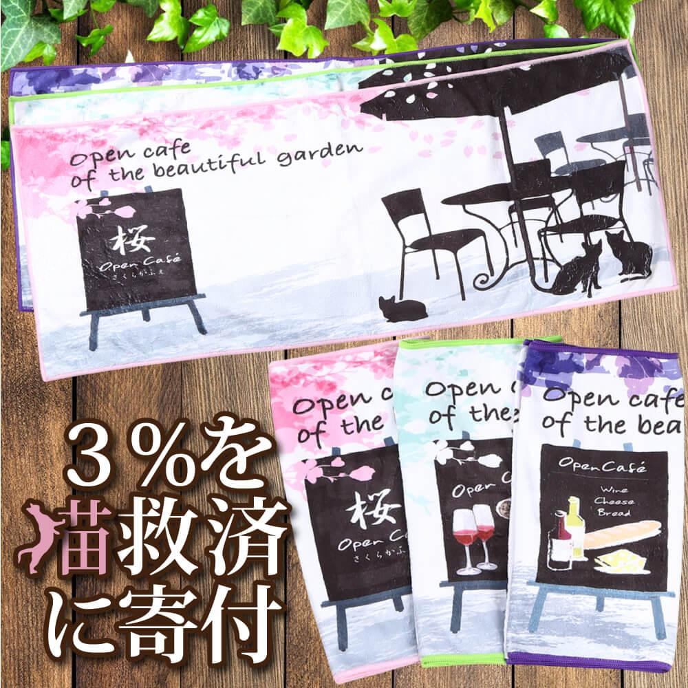カフェ柄・猫柄のフェイスタオルの3枚セット