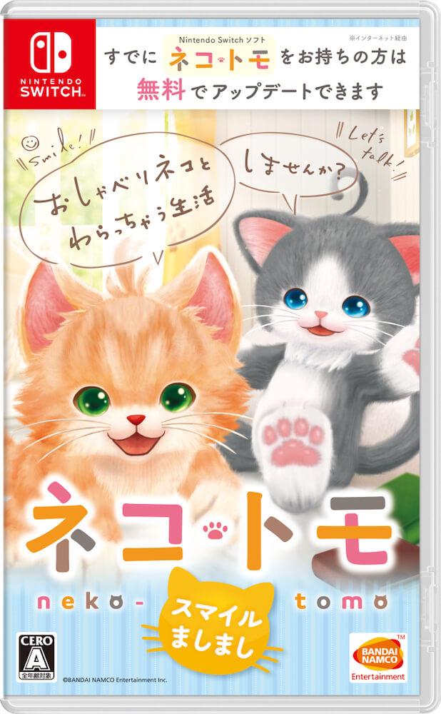 Nintendo Switch「ネコ・トモ スマイルましまし」製品パッケージ
