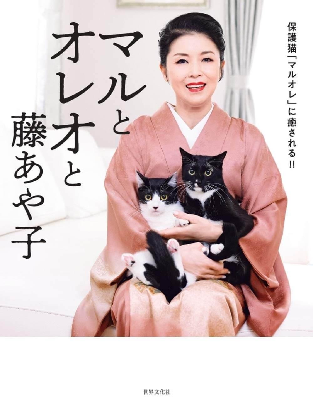 藤あや子さんの愛猫マルオレの写真集『マルとオレオと藤あや子』表紙イメージ