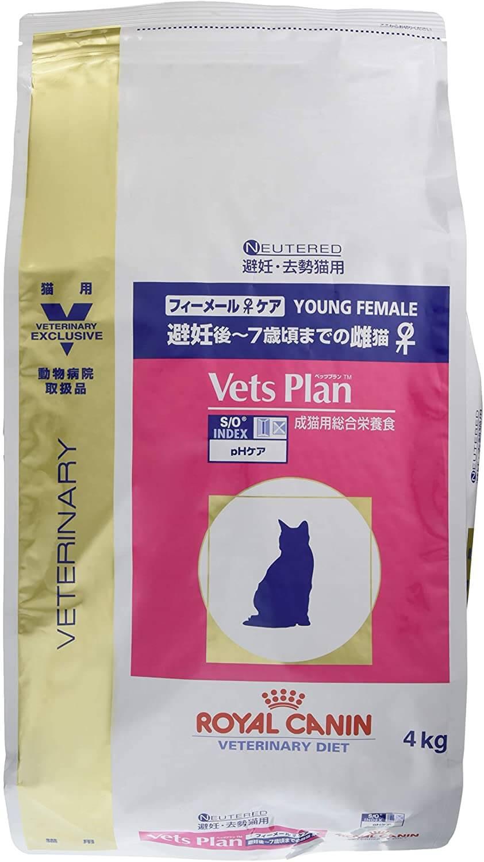 Vets Plan(ベッツプラン) フィーメールケア製品パッケージ