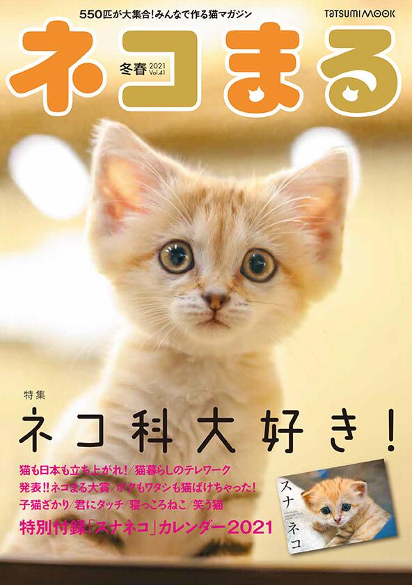 読者の投稿猫写真で作るねこ雑誌「ネコまる」の2021冬春号(Vol.41)表紙イメージ
