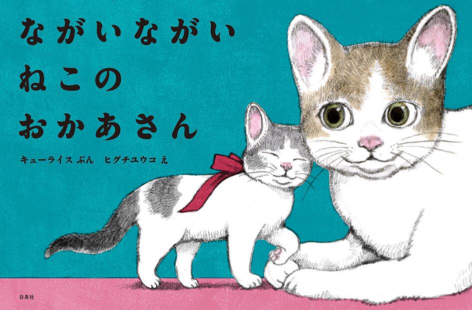 ヒグチユウコ×キューライスの共作絵本『ながいながい ねこのおかあさん』表紙イメージ