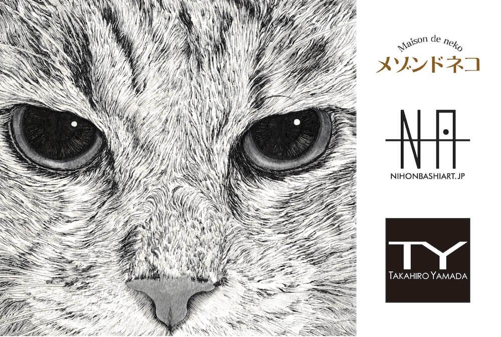 画家・山田貴裕による猫のペン画展「CAT HOUSE 山田貴裕 展」メインビジュアル