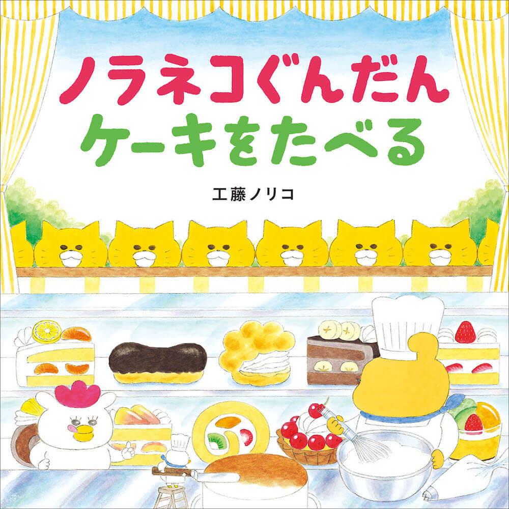 ノラネコぐんだんの最新刊「ノラネコぐんだん ケーキをたべる」表紙イメージ