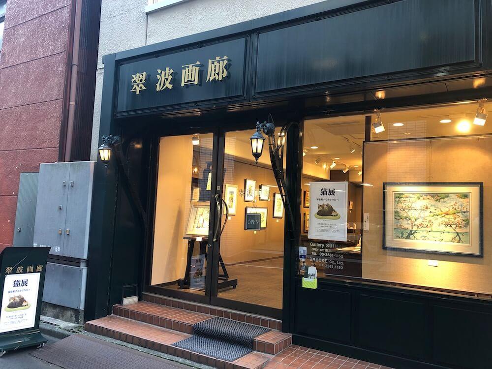 銀座・京橋エリアにあるギャラリー「翠波(すいは)画廊」外観イメージ