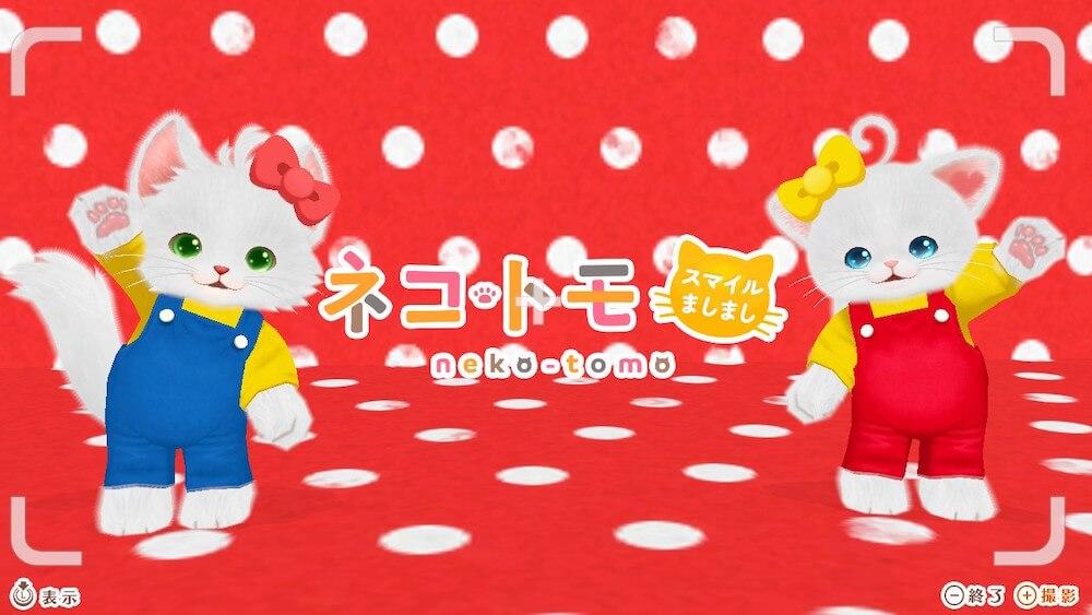 Nintendo Switch「ネコ・トモ スマイルましまし」とハローキティのコラボ
