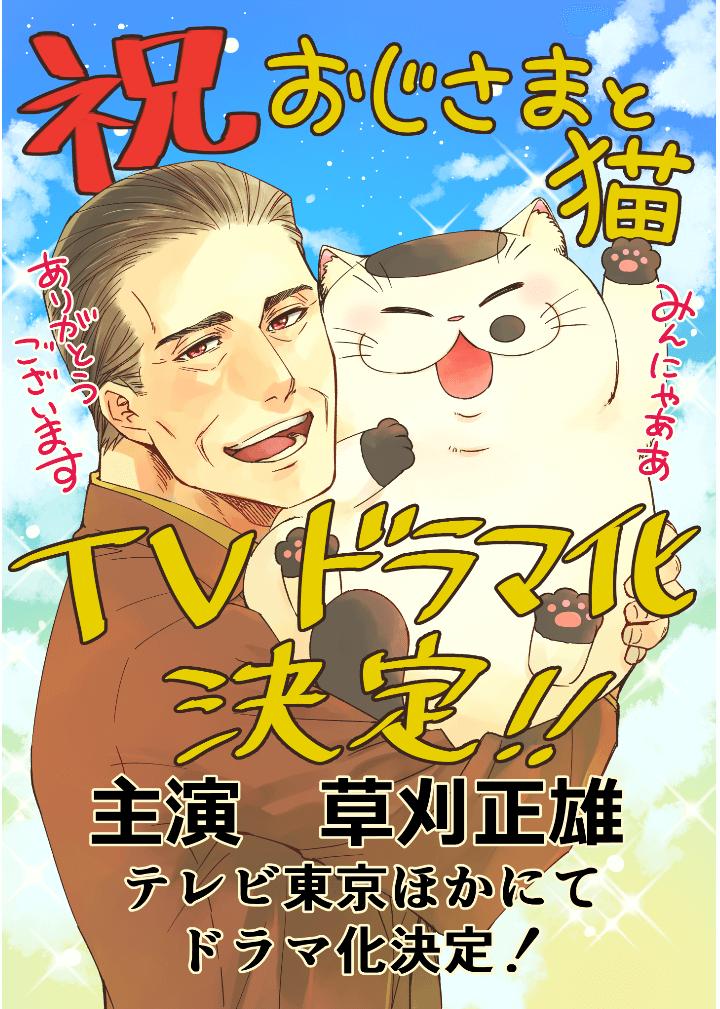 猫マンガ「おじさまと猫」のドラマ化記念イラスト