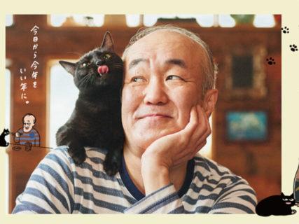 黒猫と温水洋一さんの不思議な物語とは?2人の共同生活を描いたコンテンツが年末まで毎日配信