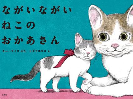 ヒグチユウコ×キューライスの共作絵本『ながいながい ねこのおかあさん』展示会も開催中
