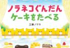 今回もドキドキのストーリー!人気絵本シリーズの最新刊「ノラネコぐんだん ケーキをたべる」