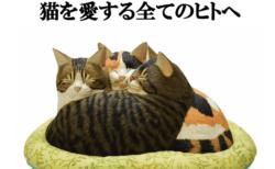 ネコの木彫作家も来場予定ニャ!猫のアート作品を集めた「猫展」が銀座のギャラリーで開催中