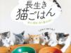スーパーの食材で手作りできる!ベストセラー獣医師が考案したネコ用ご飯のレシピ本が登場