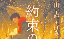 寒い冬は…ネコのお話でほっこり暖まるニャ!村山早紀さんの新しい短編集「約束の猫」