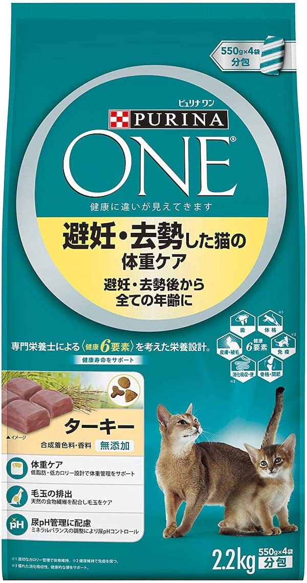 キャットフード「ピュリナ ワン 避妊・去勢した猫の体重ケア」製品パッケージ