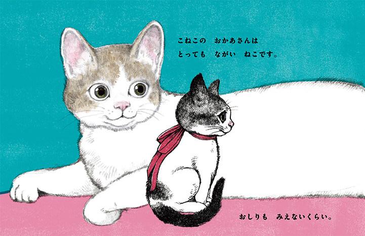 ヒグチユウコ×キューライスの共作絵本『ながいながい ねこのおかあさん』サンプルイメージ1