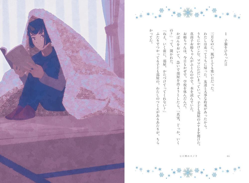 村山早紀の短編「七日間のスノウ」中面イメージ by 『約束の猫』