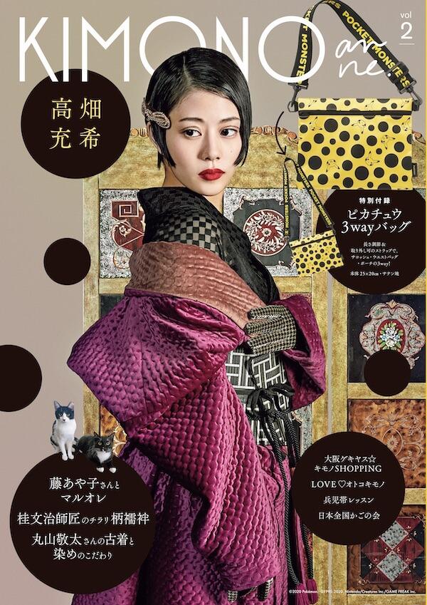 着物ファッション雑誌『KIMONOanne.(キモノアン)』の第2号表紙を飾る女優の高畑充希さん