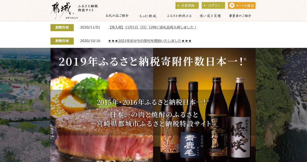 都城ふるさと納税特設サイトに掲載されている名産品の和牛や焼酎