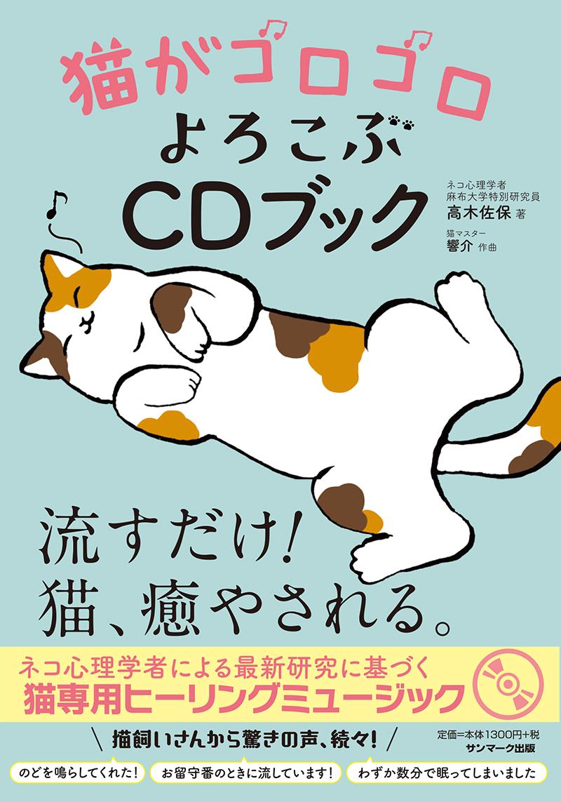 猫の心理学者×作曲家が作った音楽も聞ける書籍「猫がゴロゴロよろこぶCDブック」表紙イメージ