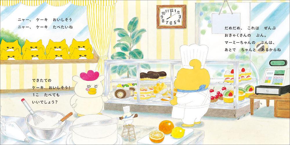 絵本「ノラネコぐんだん ケーキをたべる」のワンシーン、開店前の準備をするケーキ屋さんの店内