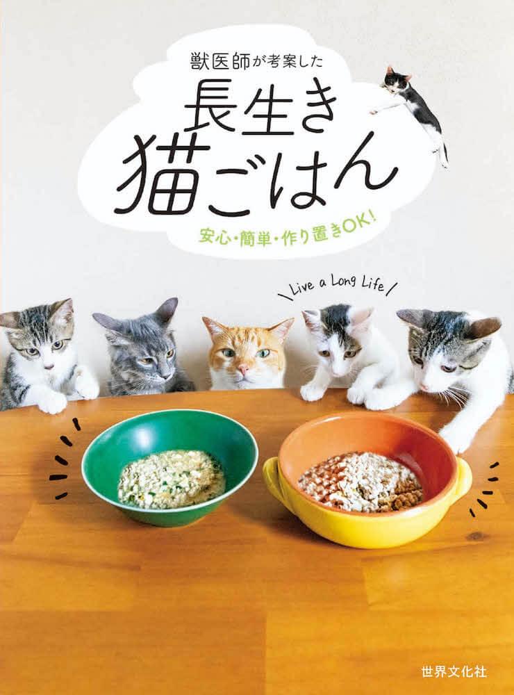 猫の手作りご飯レシピ書籍『獣医師が考案した長生き猫ごはん』の表紙イメージ