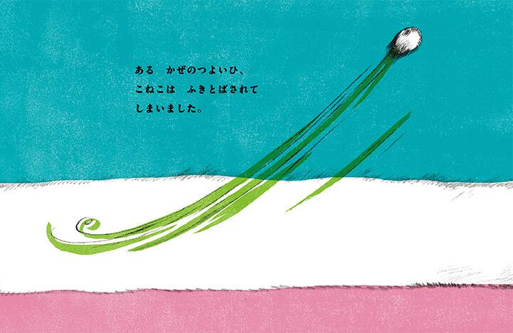 ヒグチユウコ×キューライスの共作絵本『ながいながい ねこのおかあさん』サンプルイメージ2
