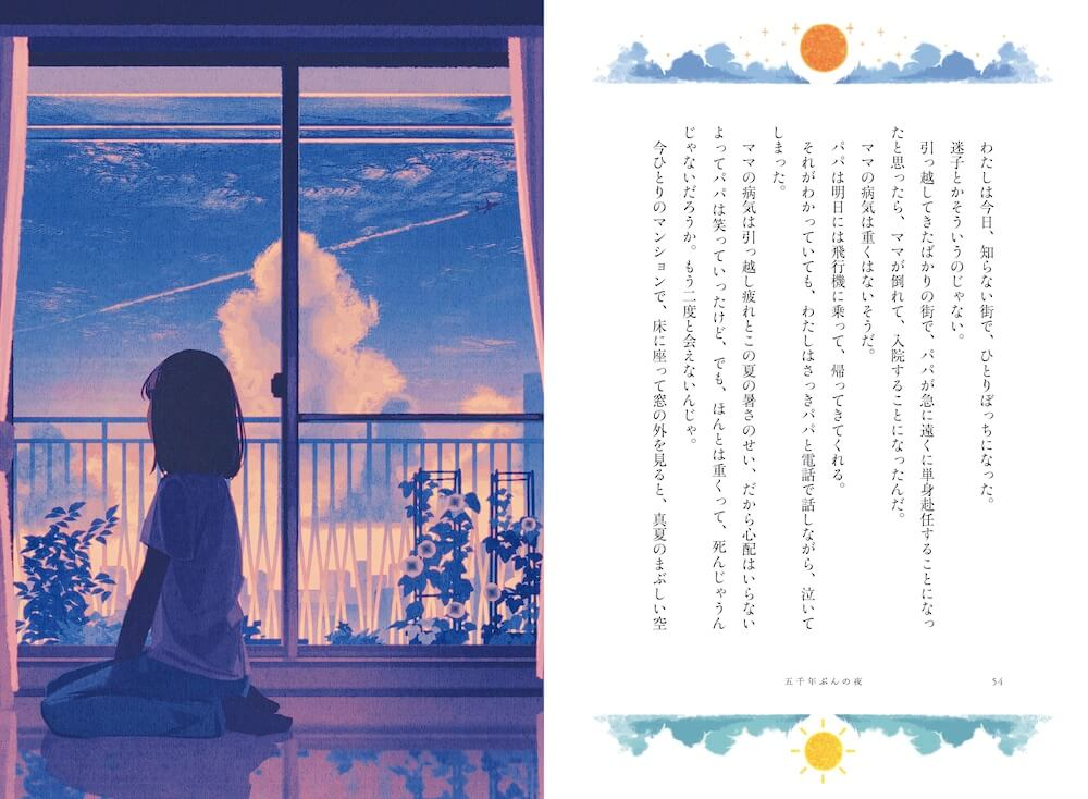 村山早紀の短編「五千年ぶんの夜」中面イメージ by 『約束の猫』