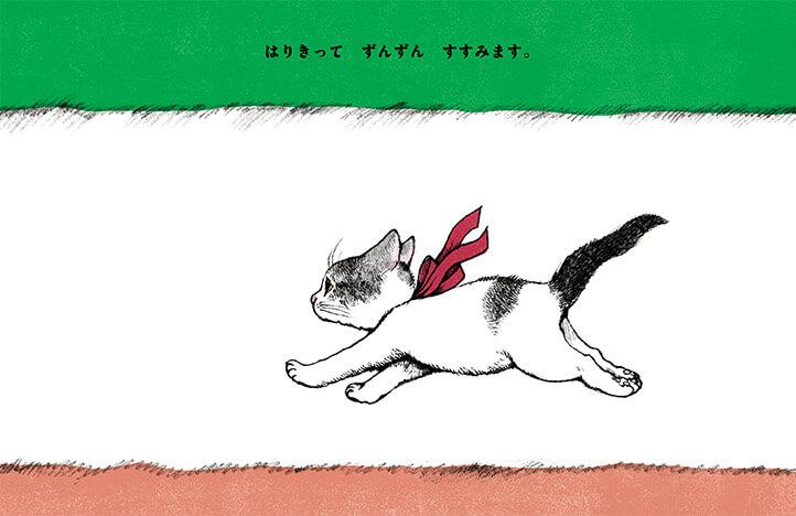 ヒグチユウコ×キューライスの共作絵本『ながいながい ねこのおかあさん』サンプルイメージ3
