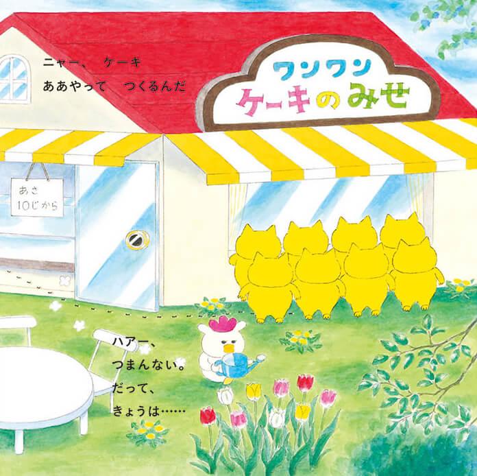 絵本「ノラネコぐんだん ケーキをたべる」のワンシーン、ケーキ屋さんの店内をのぞくノラネコたち