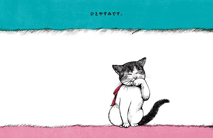ヒグチユウコ×キューライスの共作絵本『ながいながい ねこのおかあさん』サンプルイメージ4